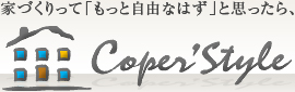 株式会社 コペルスタイル